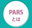 PARS(Photogrammetry And Remote Sensing)とは