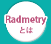 Radmetryとは