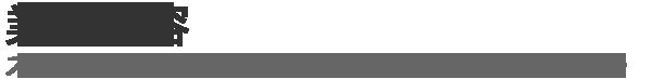 業務内容 - スペースサイエンス事業部 - PARSシステム技術部